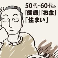 【9/30】50代・60代の「健康」「お金」「住まい」