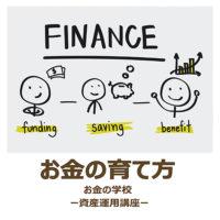 【6月・7月】お金の学校 ー資産運用講座ー OSAKA