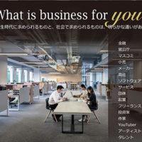 【11月~8月】キャリア塾【就活編】