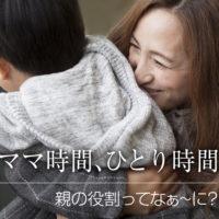 【6/29】親の役割ってなぁ~に?