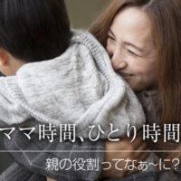 【6/26】親の役割ってなぁ~に?