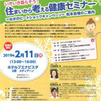 [応募受付中]2月11日 「いきいき暮らそう!」セミナー