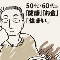 【2/10】50代・60代の「健康」「お金」「住まい」