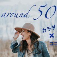 【3/16】50代を生きる女性の自分づくり ~カラダとココロと向き合う40代~