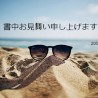 [案内]夏休みのお知らせ