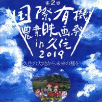 [告知]国際有機農業映画祭 in久住 2019