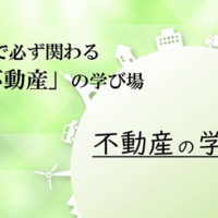 【2020年9月~】不動産の学校 [WEB講座]