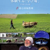 [告知]5/1農場サロンOpen!  2020年イベントスケジュール