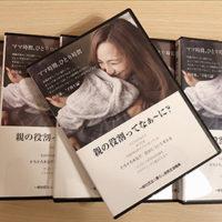 [案内]親役セミナーDVDリニューアル