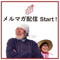 [案内]童心回帰農場メルマガ配信スタート!