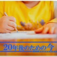 【6/24】子どもの「創造力」教育 [WEB講座]