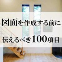 【11/6】工務店社長が語る家づくりのホンネ [WEB講座]