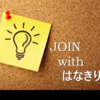 [案内]個人会員 「入会説明会」開催[WEB]