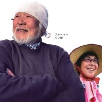 [案内]童心回帰農場サロンお披露目会のお知らせ!