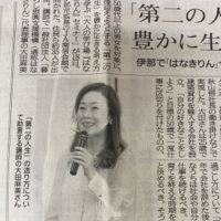 [報告]新聞掲載セミナー記事