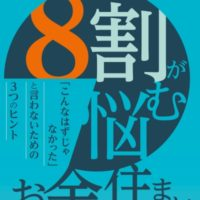 【9/29】定年後 変わりゆく暮らしとお金事情[WEB講座]
